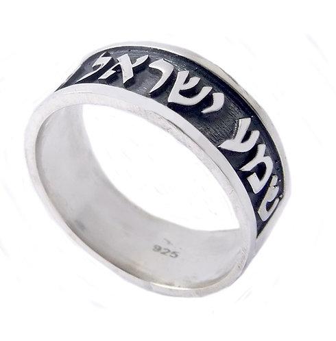 Shemah Israel ring
