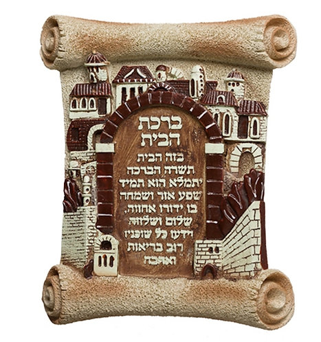 Home Blessing Hamsah - Jerusalem Design