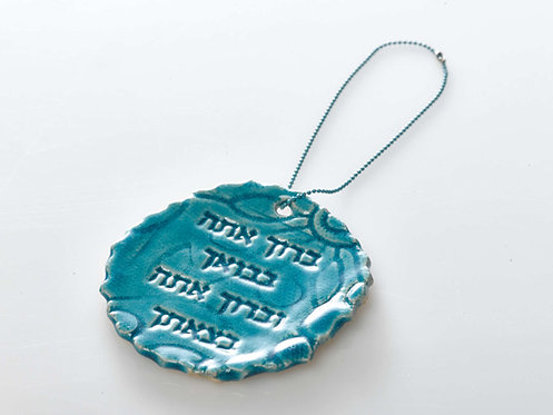 Birkat HaBayit - Home Blessing (small)