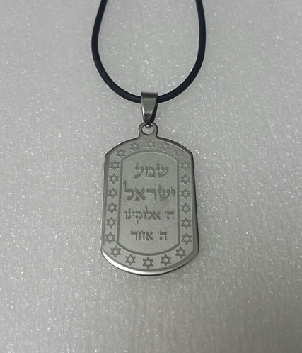 Shema Israel with Stars frame