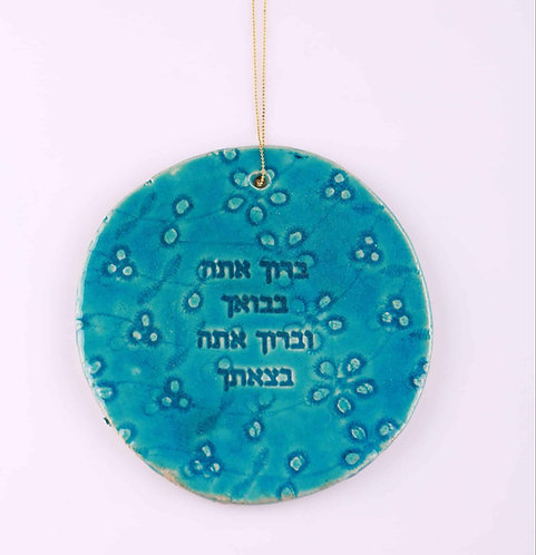 Birkat HaBayit - Home Blessing (Large)