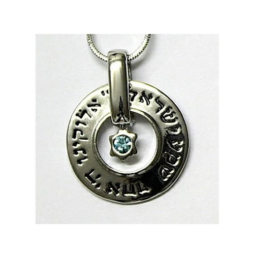 Shema Israel with Star of David and Blue Zircon