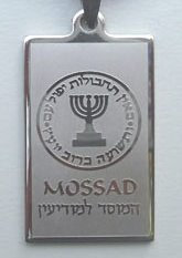 Mossad Necklace