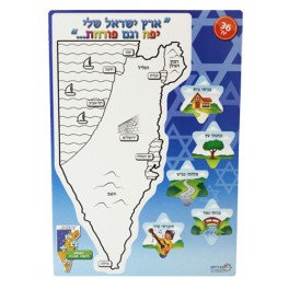 5 Map of Israel - Creation