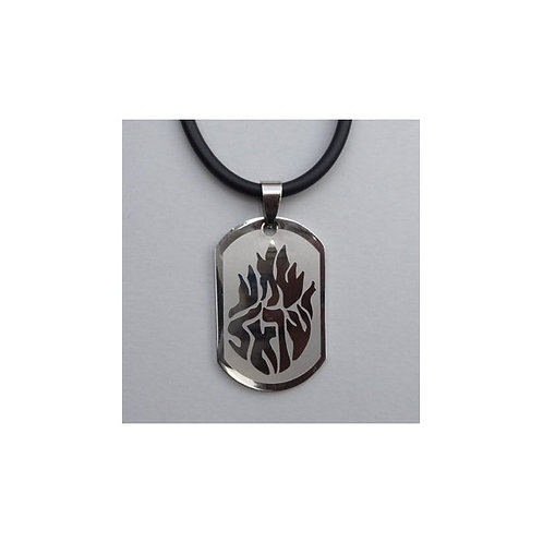 Special Shema Israel Pendant