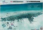Wreck USS Emmons sitemap