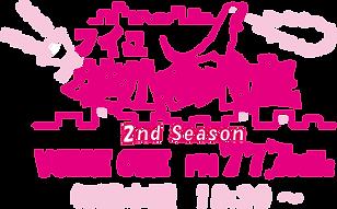 社外会議室ロゴ(第二期)_20200203.png