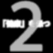 特徴②アイコン_20190106_アートボード 1_アートボード 1.png