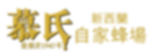 logo_Mossop_chinese.png