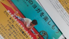 11/14 開催 富士宮サランガイさんでヨガワークショップ