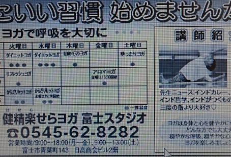 昨日11/22の富士ニュースさんに