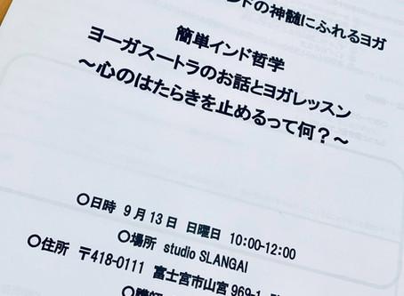 ヨガワークショップIN富士宮サランガイ次回は11月です