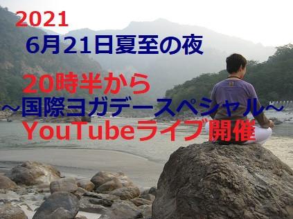 6/21国際ヨガデー YouTubeライブ開催