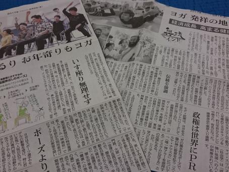 シニアヨガ 8/1.2の朝日新聞をご覧ください