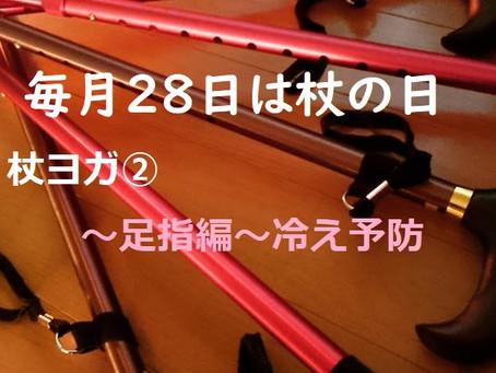 【YouTube】28日はつえの日なので、簡単杖ヨガを