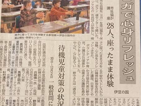 伊豆日日新聞さんに掲載いただきましたこころのヨガ