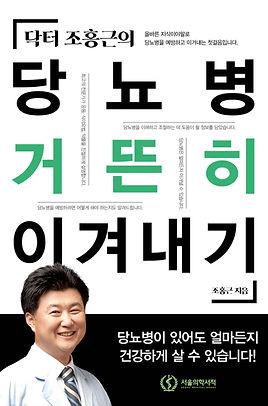 당뇨병 거뜬히 이겨내기_표지(앞).jpg