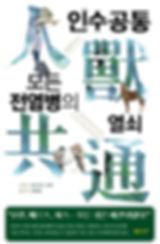 인수공통 모든 전염병의 열쇠_표지(평면).jpg
