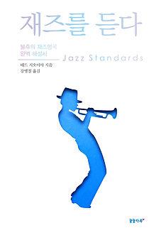 재즈를 듣다_앞표지.jpg