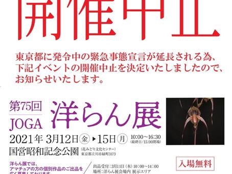 【開催中止となりました。】第75回 JOGA洋らん展開催のお知らせ