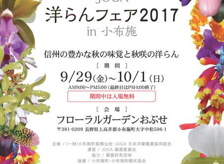 【終了】JOGA洋らんフェア2017 in 小布施(おぶせ)