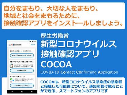 新型コロナウイルス接触確認アプリについて_s.jpg