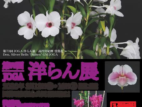 第74回JOGA洋らん展 開催中止のお知らせ