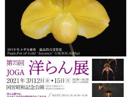 第75回 JOGA洋らん展開催のお知らせ