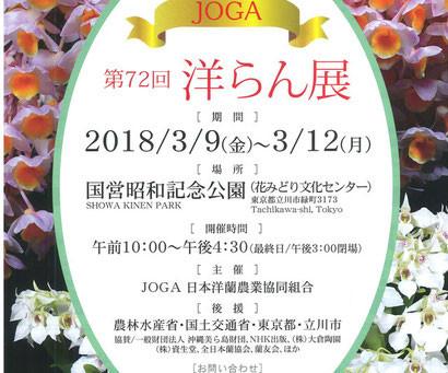 【終了】第72回 JOGA洋らん展のお知らせ!