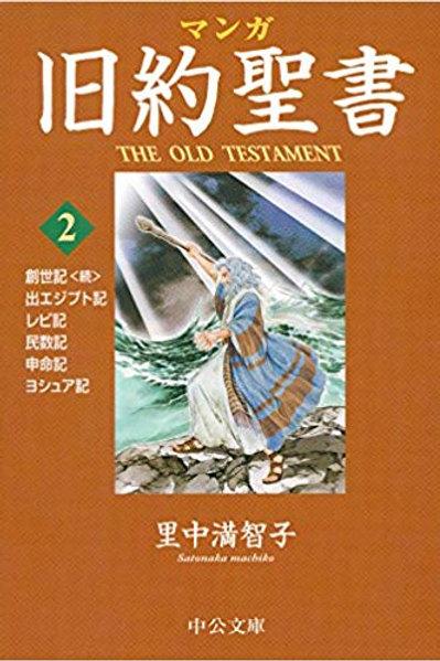 マンガ旧約聖書2 - 出エジプト記他 (中公文庫)