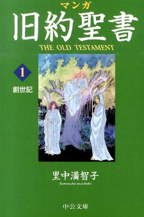 マンガ旧約聖書(1) 創世記