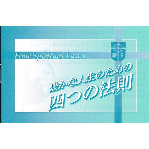 Quatro Leis espirituais Panfleto evangelístico - em Japonês