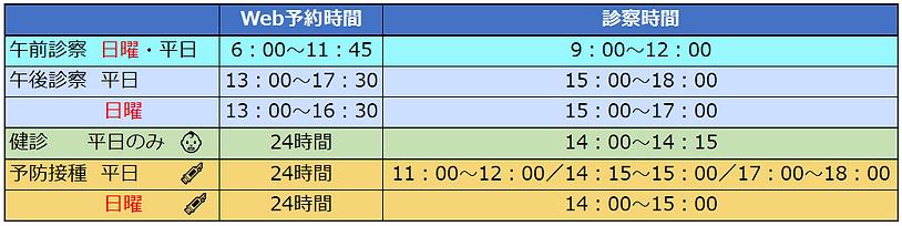 2021診療時間.PNG