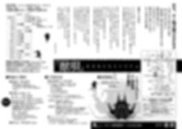 獣唄チラシ表2-3.jpg