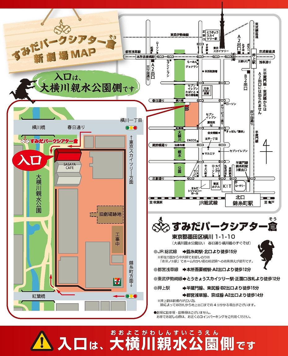 劇場移転のお知らせ2.jpg