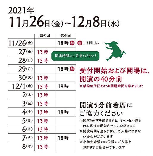 飛ぶ太陽HP用日程表_2-3L.jpg