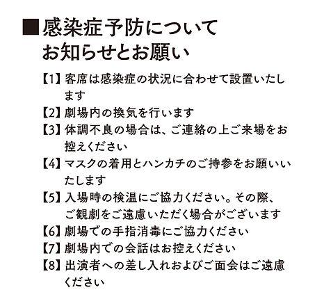 感染予防花トナレ.jpg