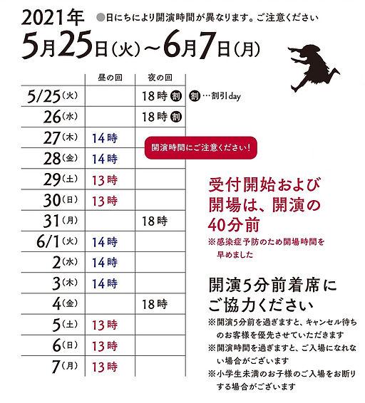 獣唄2021_2-3L日程表.jpg