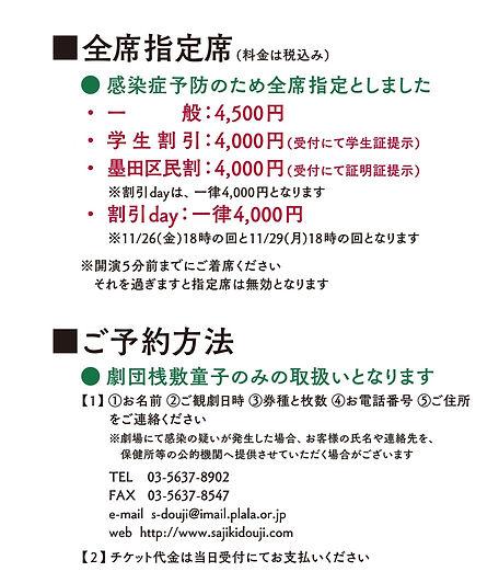 飛ぶ太陽HP用料金と予約方法_2-3L.jpg