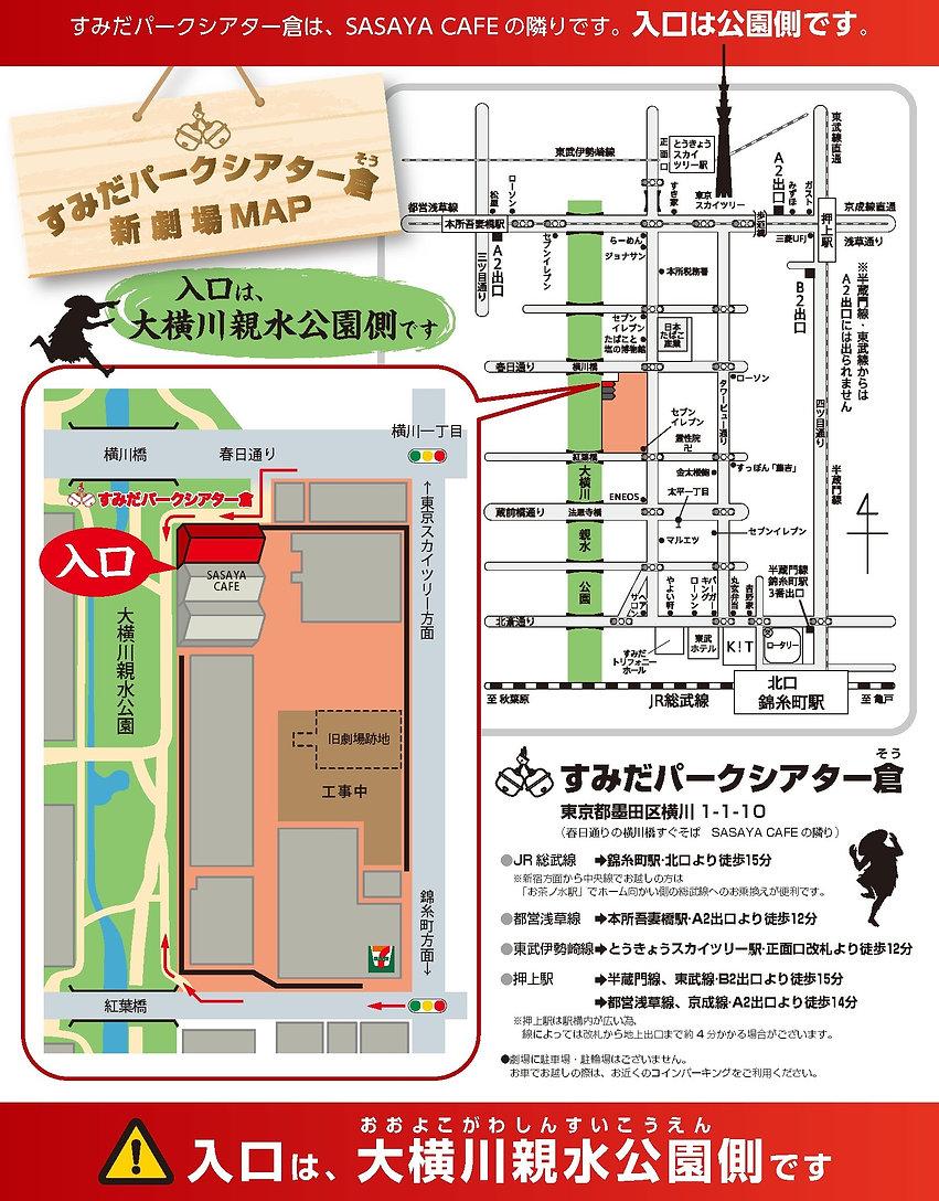 劇場案内チラシ_2021 (002)春HP用.jpg
