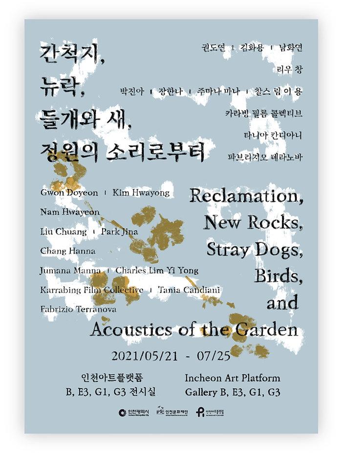 Poster_인천아트플랫폼_간척지, 뉴ᄅ