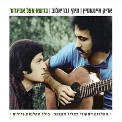 Badeshe Etzel Avigdor - Arik Einstein & Miki Gavrielov
