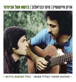 ISRAEL: Badeshe Etzel Avigdor - Arik Einstein & Miki Gavrielov