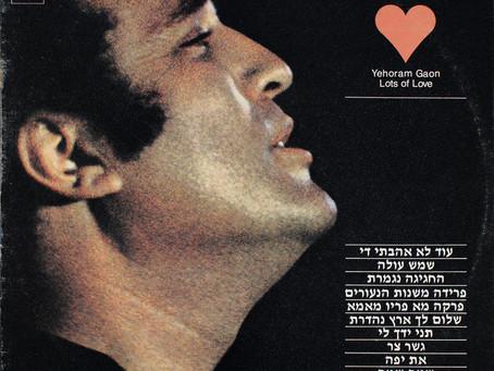 ISRAEL: עוד לא אהבתי די - Yehoram Gaon
