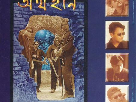 BANGLADESH: Trimatrik - Aurthohin