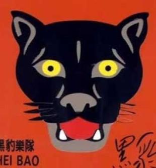 CHINA: Black Panther - Hei Bao