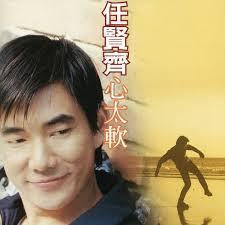 TAIWAN: Heart Too Soft - Richie Jen