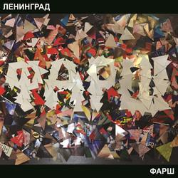Minced Meat (фарш) - Leningrad