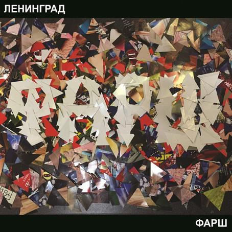 RUSSIA: Minced Meat (Фарш) - Leningrad