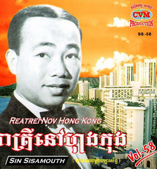 CAMBODIA: Reatrei Nov Hong Kong, Vol. 58 - Sinn Sisamouth